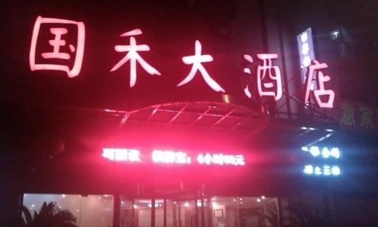 GreenTree Inn Shanghai Tiyu College Express Hotel: 国禾大酒店