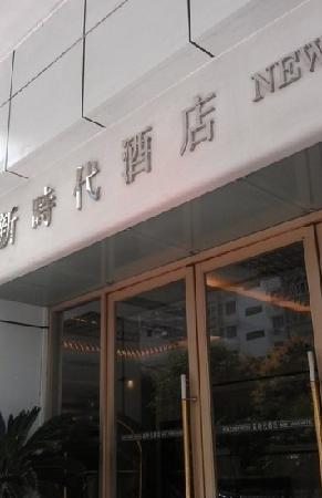 New Times Hotel: 新时代酒店