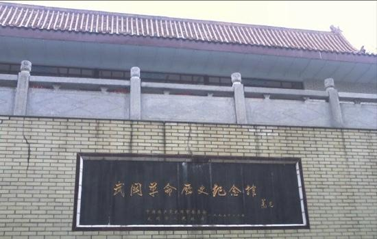 Wugang Revolutionary History Memorial Hall
