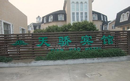 Tianjiao Hotel: 天骄宾馆