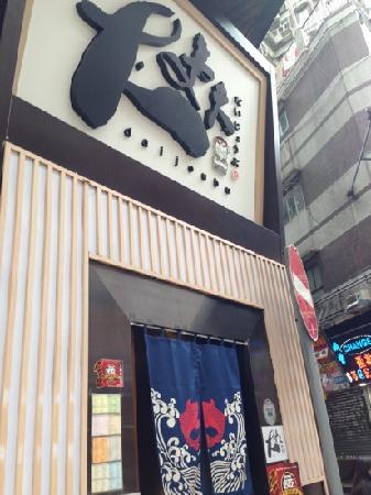 Daijoubu Japanese Buffet