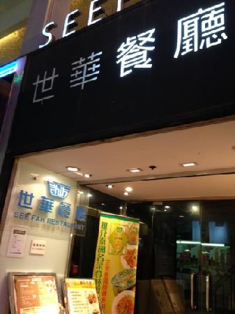 See Fah Restaurant