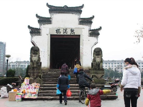 Shuxi Bridge: 熟溪桥