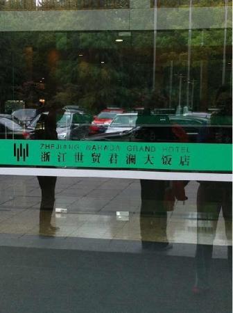 Zhejiang Narada Grand Hotel: 世贸君澜