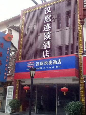 Hanting Express Nanjing Confucius Temple