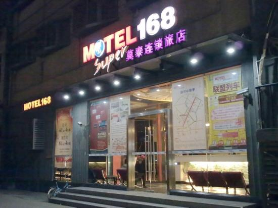 Motel 168 (Hefei Shengli Road) : 合肥胜利路店