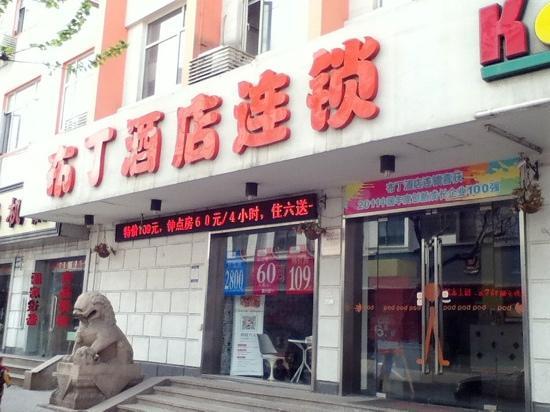 Pod Inn (Suzhou Guanqian 2nd): 布丁酒店观前街店
