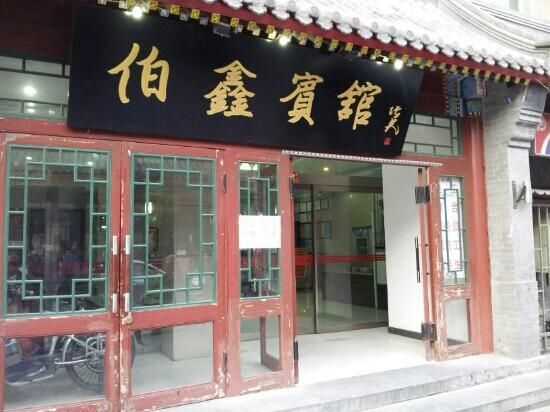 Boxin Hotel (Beijing Huguosi Street): 伯鑫宾馆
