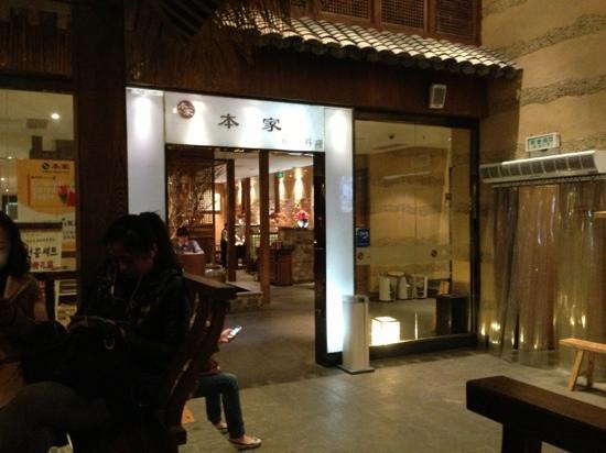 BenJia Korean Restaurant (JinLun Mansion) : 南京本家