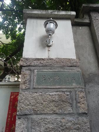 Yeshe Boutique Hotel: 酒店名出自它的门牌号