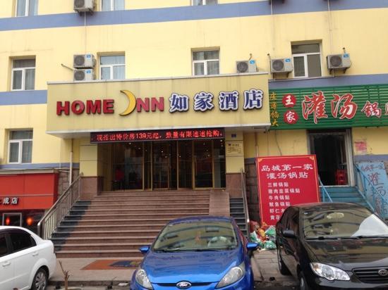 Home Inn Qingdao Taidong Pedestrian