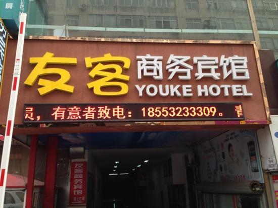 You Ke Business Hotel