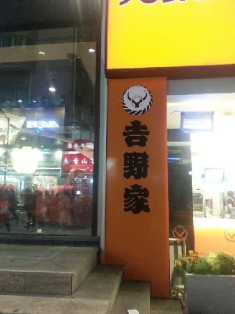 Yoshinoya (WuSi Road)