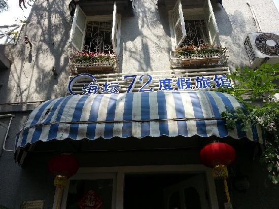 Photo of Haitan 72 Hostel Xiamen