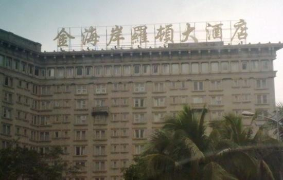 Golden Coast Lawton Hotel Haikou: 金海岸罗顿大酒店