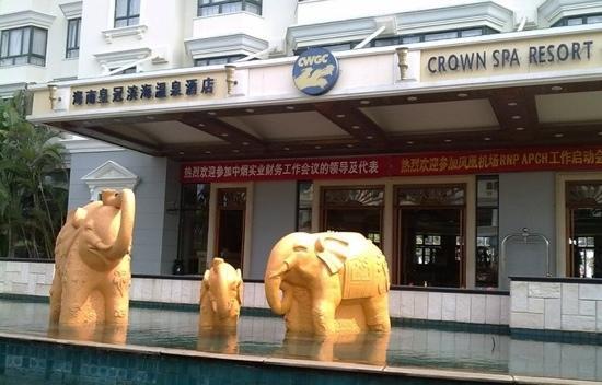 Crown Spa Resort Hainan: 皇冠滨海温泉酒店