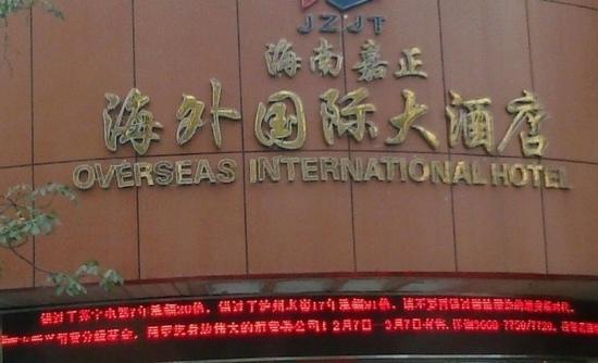 Jiazheng Oversea International Hotel: 海外国际大酒店
