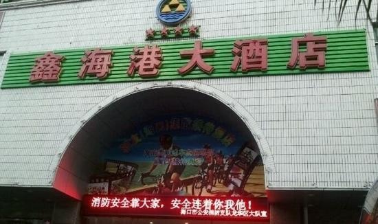 Xinhaigang Hotel : 鑫海港大酒店