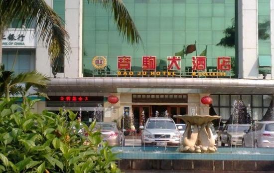 Baoju Hotel: 宝驹大酒店