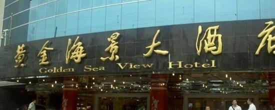 Golden Sea View Hotel : 黄金海景大酒店