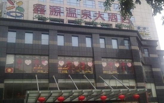 Xinyuan Hot Spring Hotel : 鑫源温泉大酒店