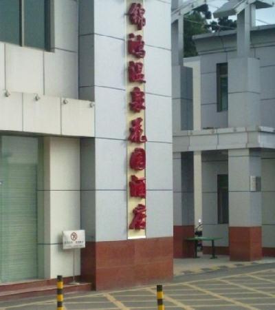 Jinhong Garden Hotspring Hotel : 锦鸿温泉花园酒店
