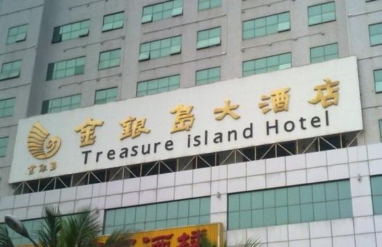 Treasure Island Hotel : 金银岛大酒店