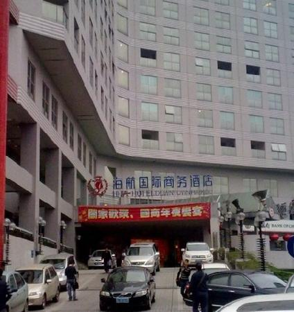 Hainan Airlines Business Hotel: 海航国际商务