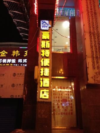 Motel 168 Guilin Center Plaza: 挺好