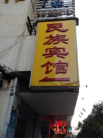 Yingpanpo People Hotel