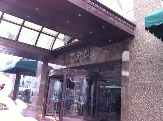 Beijing National Jade Hotel: 国玉大酒店