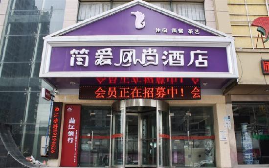 Shaanxi Jian'ai Fengshang Hotel: 酒店门头