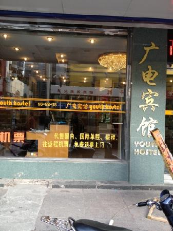Guangdian Hotel: 还可以