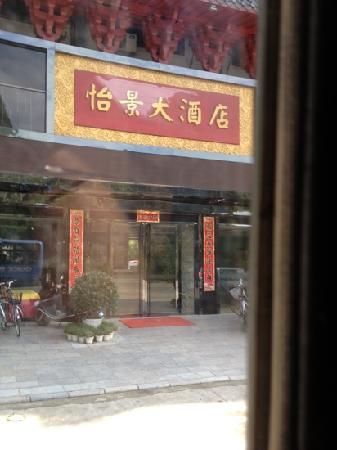 Yi Jing Hotel