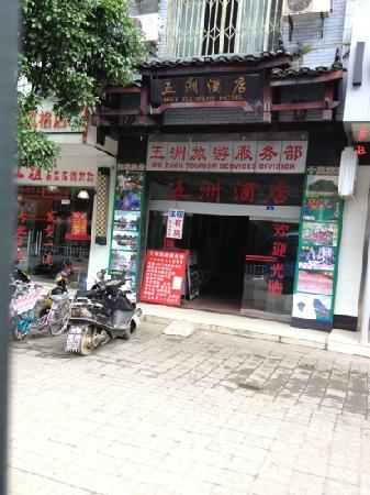 Shucheng County, China: 很干净