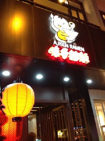 Ajisen Ramen (Xi Main Street)