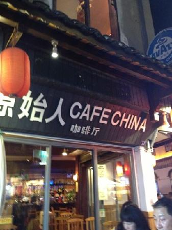 Cafe China: 好吃