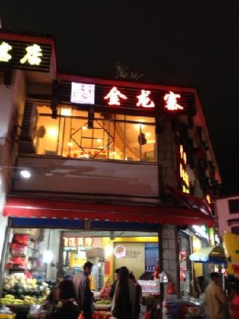 JinLongZhai (JiaLe)