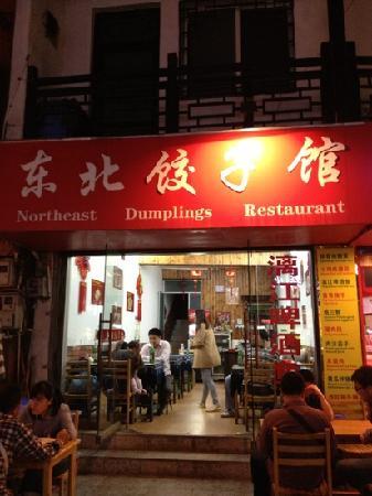 DongBei Dumpling (YiYuan Nan Road)