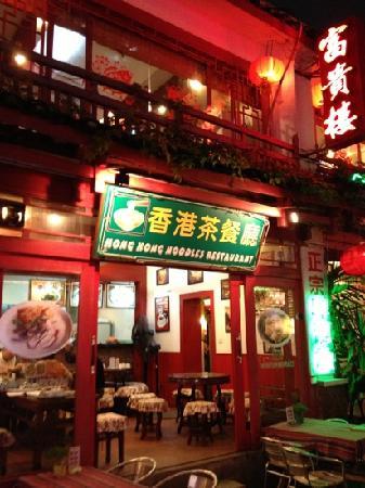 Jia Jia HuaYuan XiangGang Restaurant