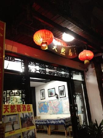 Tianranju Hostel: 还好