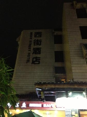Yangshuo West Street Hotel: 很不错