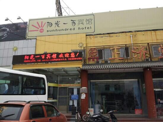 Yangguang Yibai Hotel : 阳光100