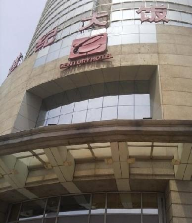 Hebei Century Hotel : 世纪大饭店