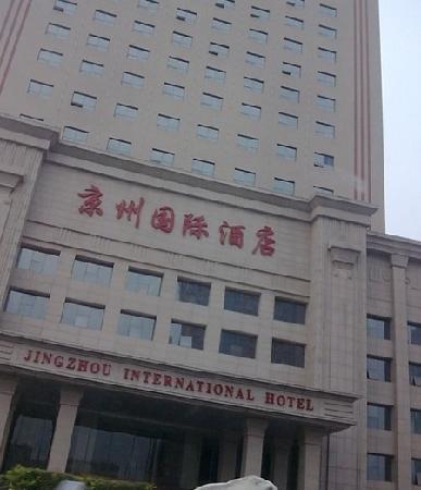 Jingzhou International Hotel: 京州国际酒店
