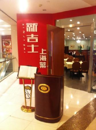 Xin Ji Shi Restaurant (JiuGuang)