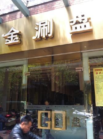 Jin Shuan Pan (YuYuan Road)