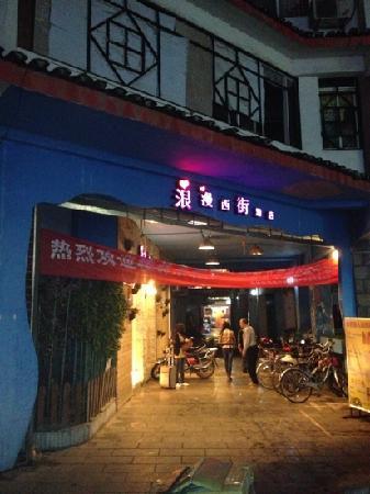 Romantic Xijie Hotel: 很好