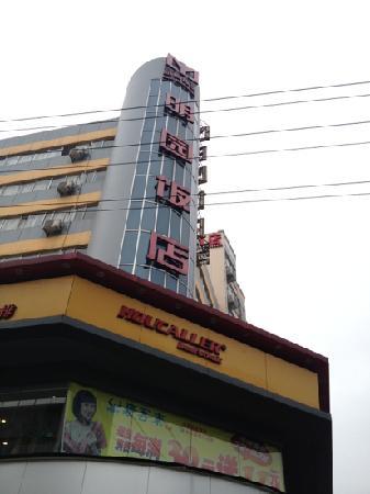 Mingyuan Hotel : 不错