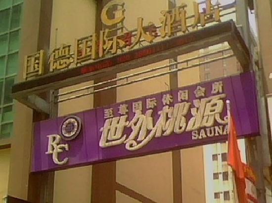 Good International Hotel: 外观